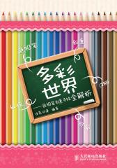 多彩世界——色铅笔创意手绘全解析(仅适用PC阅读)