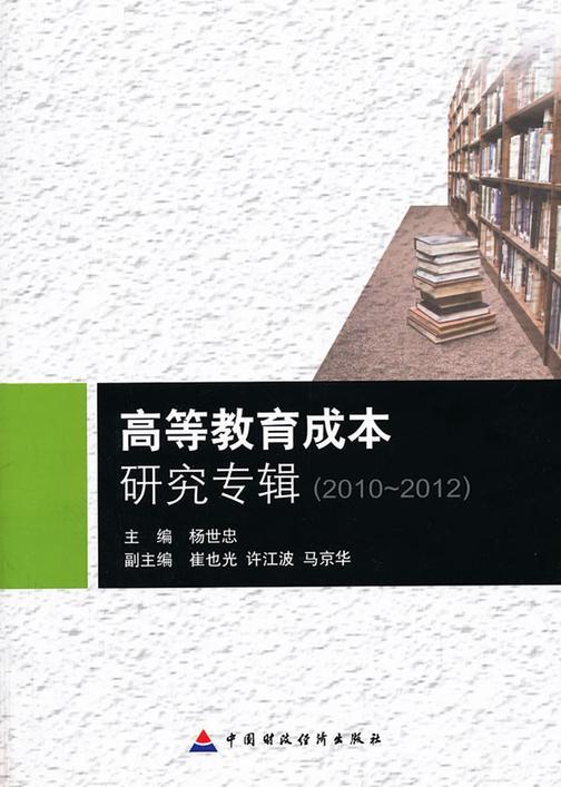 高等教育成本研究专辑(2010~2011)