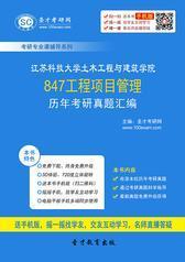 江苏科技大学土木工程与建筑学院847工程项目管理历年考研真题汇编