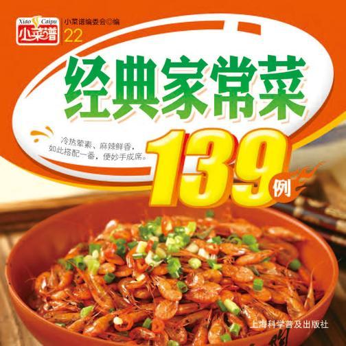 经典家常菜139例