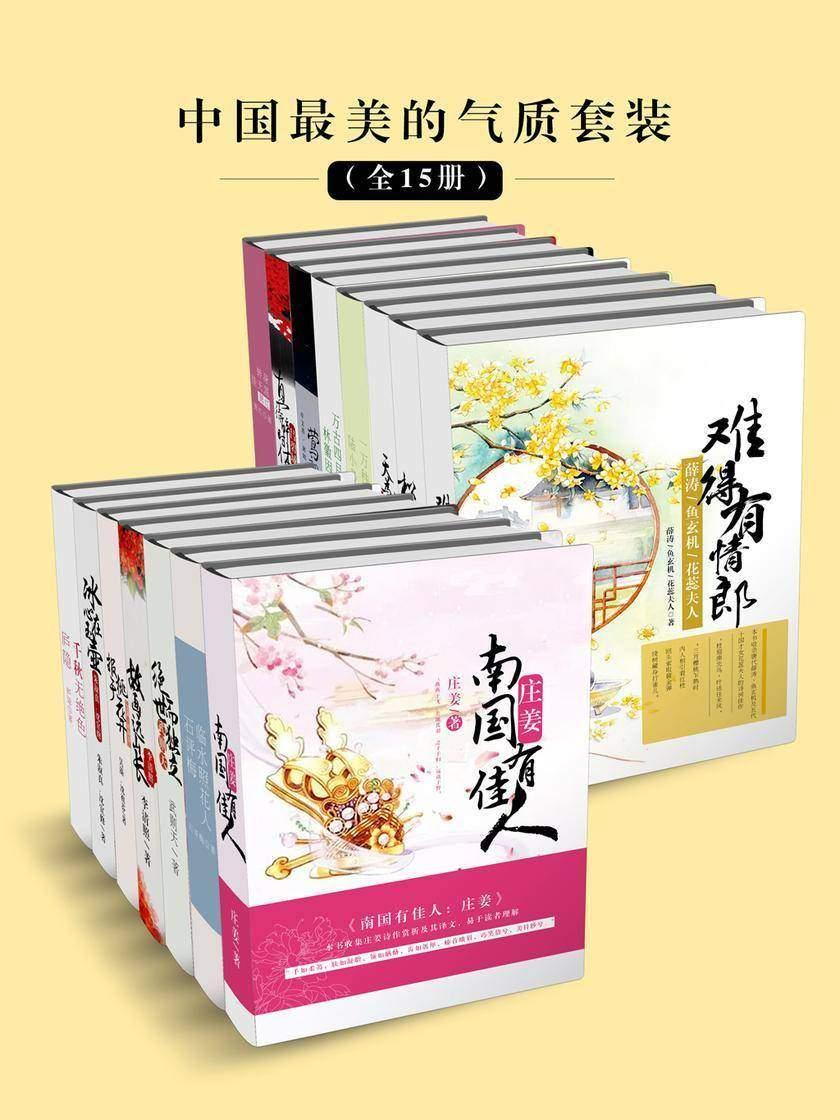 中国最美的气质套装(全15册)