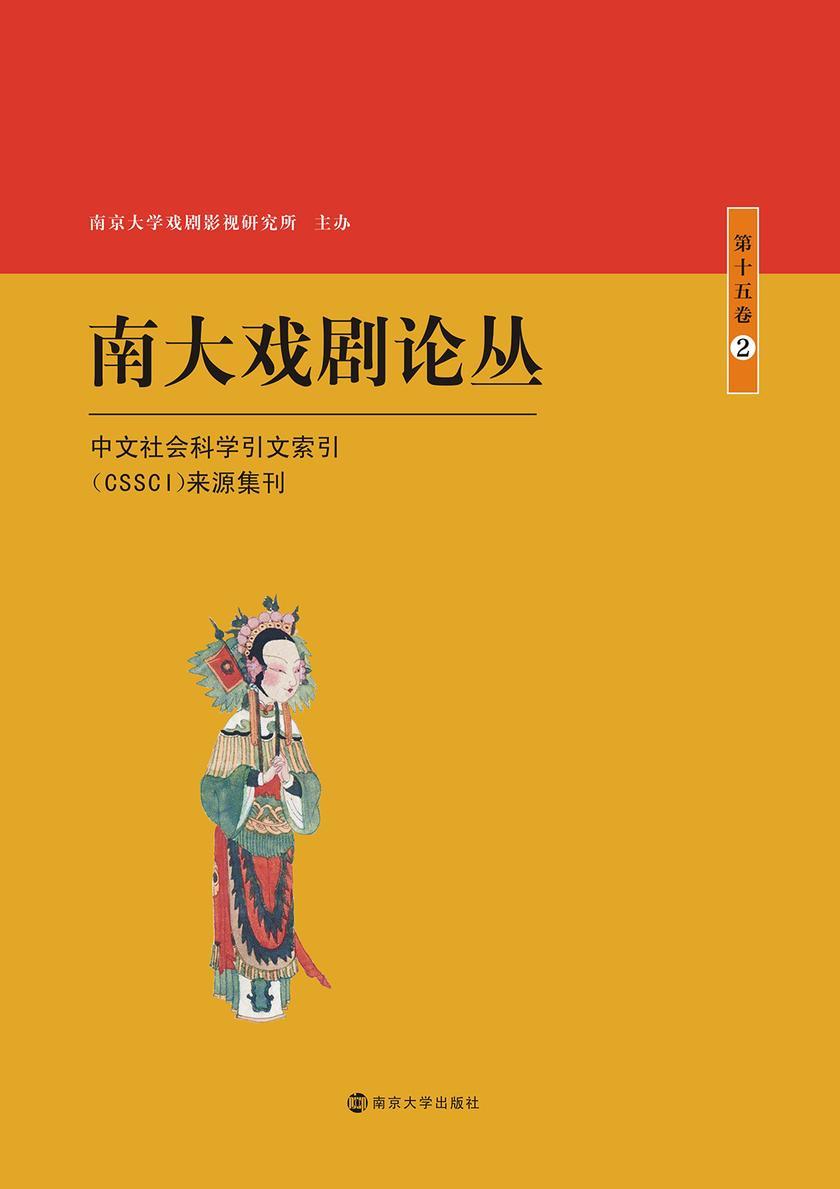 南大戏剧论丛 第十五卷·2