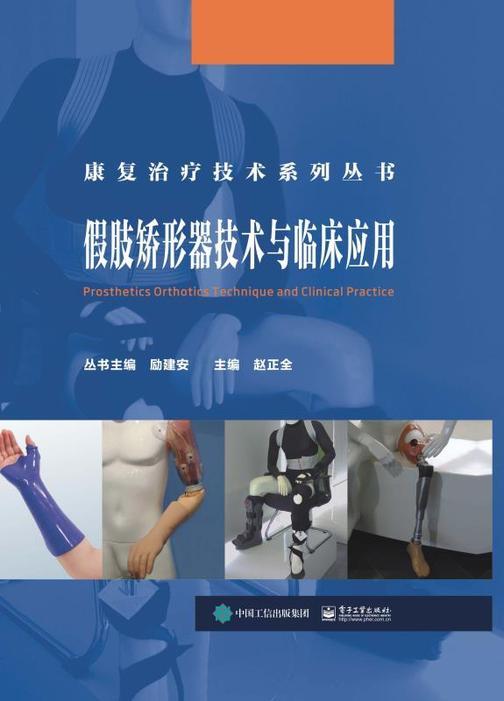 假肢矫形器技术与临床应用