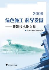 绿色施工 科学发展——建筑技术论文集(2008)(仅适用PC阅读)