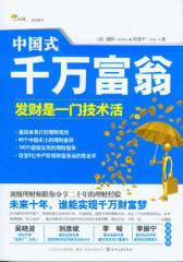 中国式千万富翁(试读本)