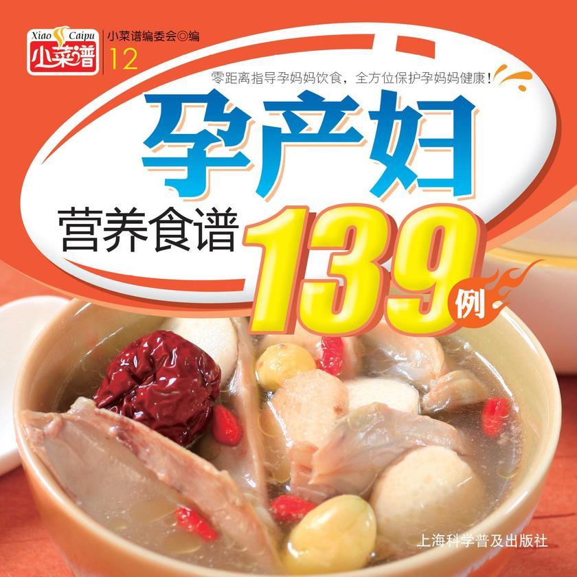 孕产妇营养食谱139例