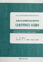 全国企业法律顾问执业资格考试《企业管理知识》应试辅导(仅适用PC阅读)