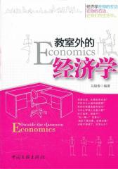 教室外的经济学