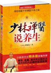 少林禅医说养生(试读本)