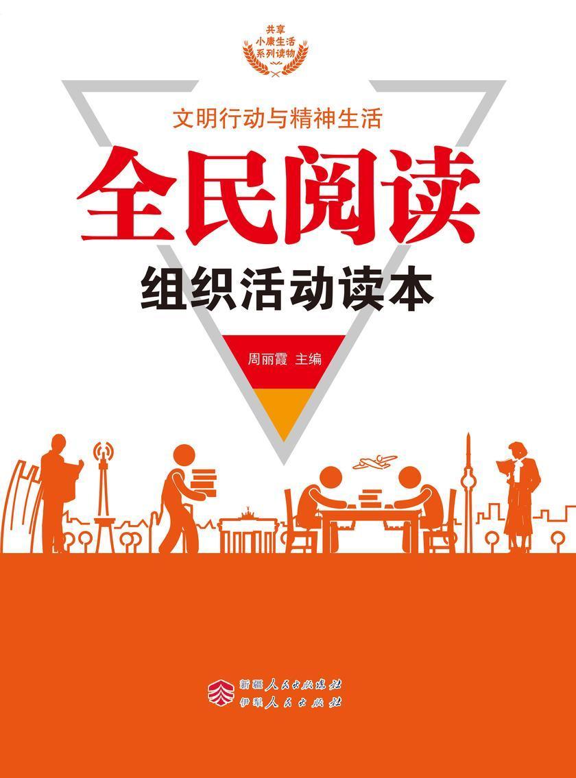 全民阅读组织活动读本