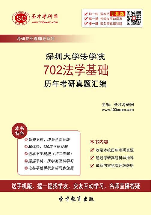深圳大学法学院702法学基础历年考研真题汇编