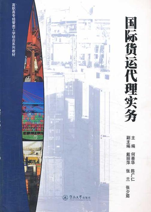 高职高专经管类工学结合系列教材·国际货运代理实务
