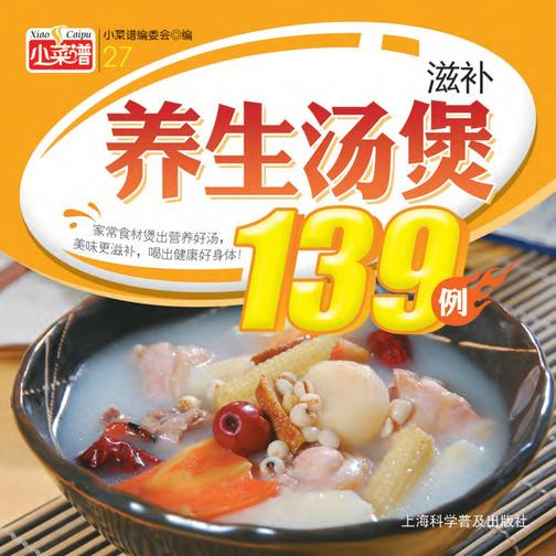 滋补养生汤煲139例