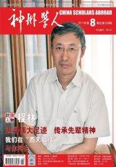 神州学人 月刊 2011年08期(电子杂志)(仅适用PC阅读)