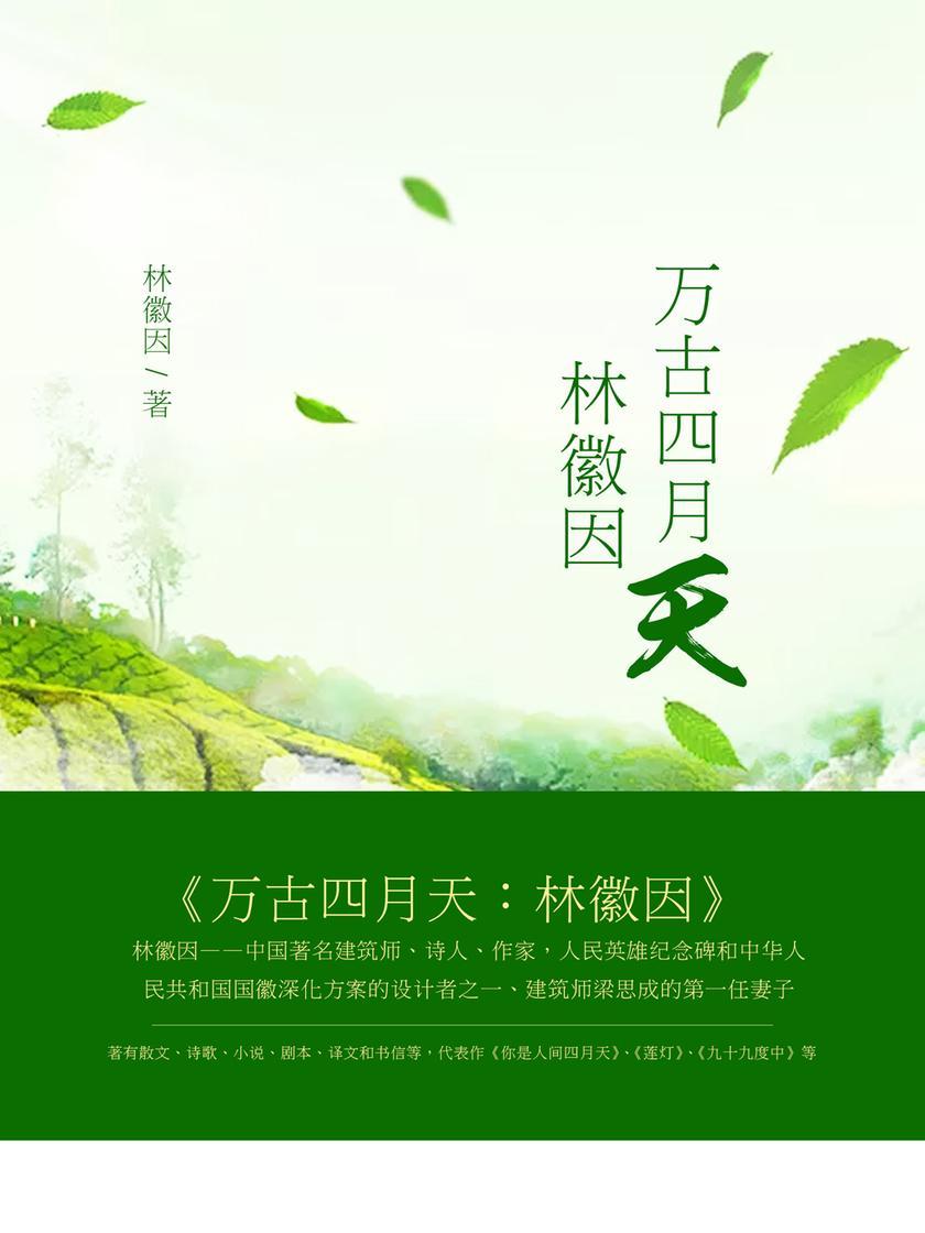 万古四月天:林徽因