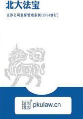 证券公司监督管理条例(2014修订)