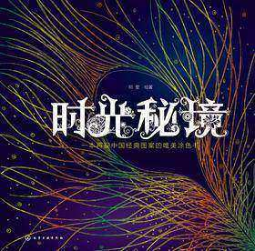 时光秘境:一本再现中国经典图案的唯美涂色书