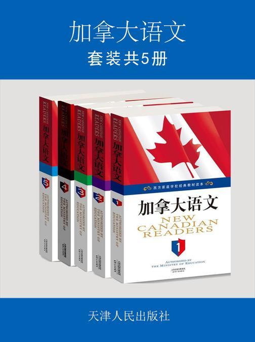 加拿大语文(套装5册)