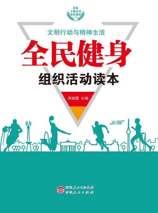 全民健身组织活动读本