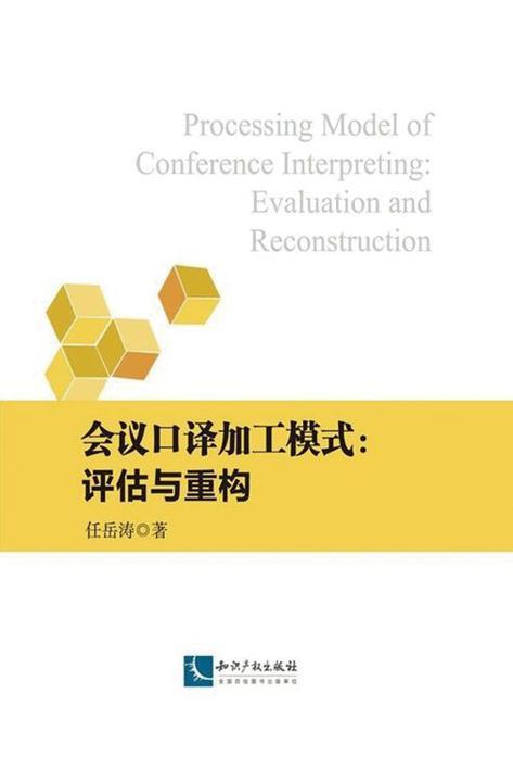 会议口译加工模式:评估与重构