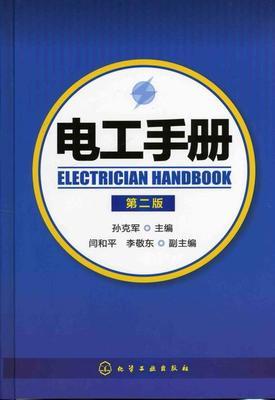 电工手册(第二版)