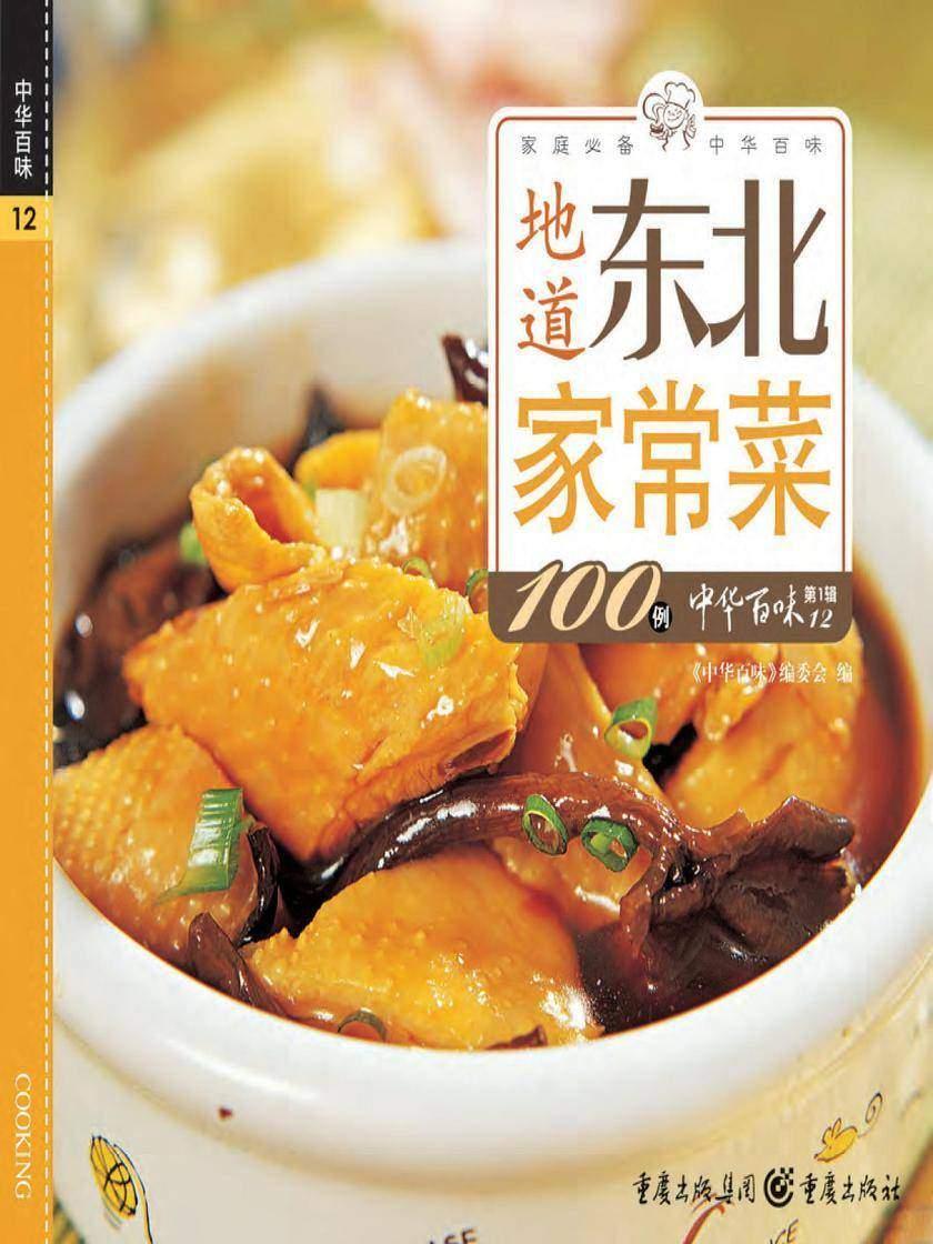 地道东北家常菜100例