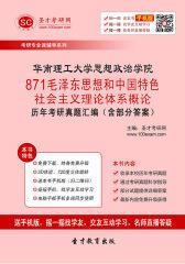 华南理工大学思想政治学院871毛泽东思想和中国特色社会主义理论体系概论历年考研真题汇编(含部分答案)