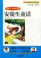安徒生童话(试读本)