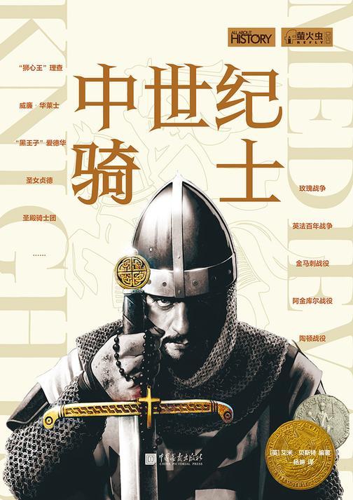 萤火虫系列:中世纪骑士(近400幅精彩图片全景呈现中世纪骑士文化)