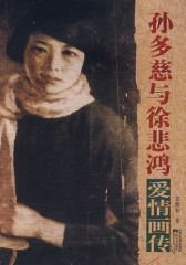 孙多慈与徐悲鸿爱情画传(试读本)
