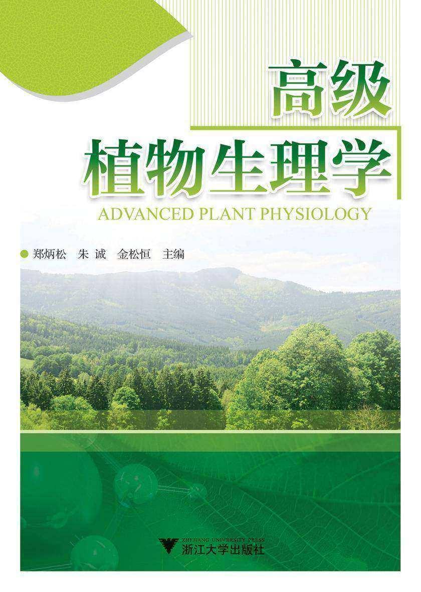 高级植物生理学(仅适用PC阅读)