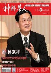 神州学人 月刊 2011年03期(电子杂志)(仅适用PC阅读)