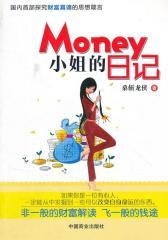 Money小姐的日记