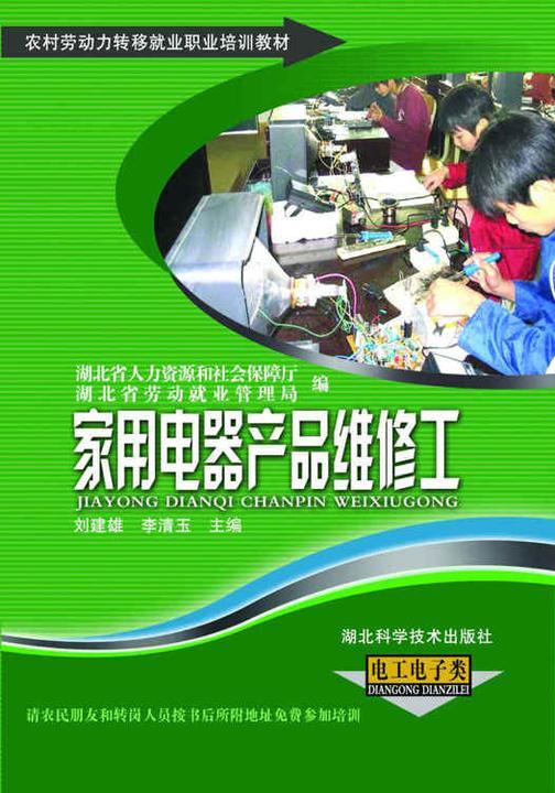 家用电器产品维修工(农村劳动力转移就业职业培训教材丛书)