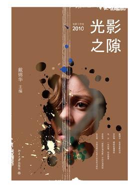 光影之隙:电影工作坊2010