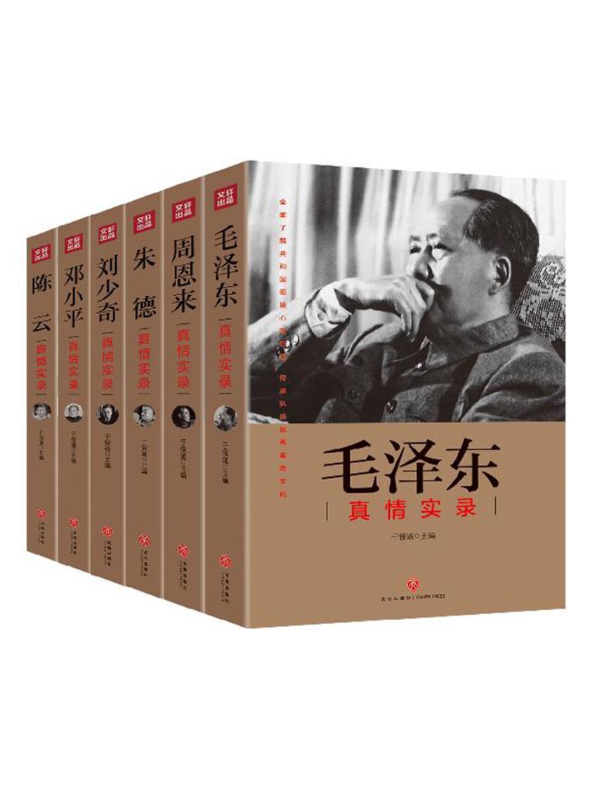"""""""共和国领袖真情实录""""系列(全六册)"""