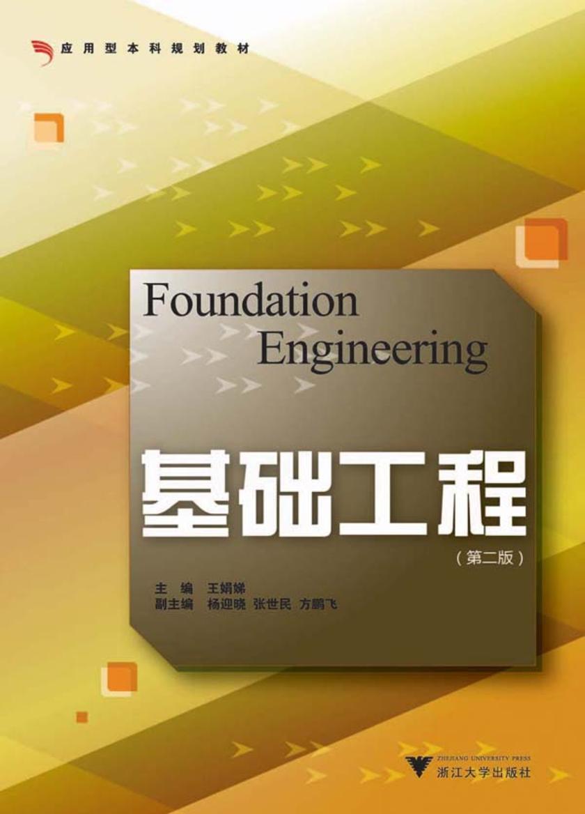 基础工程(第二版)(仅适用PC阅读)