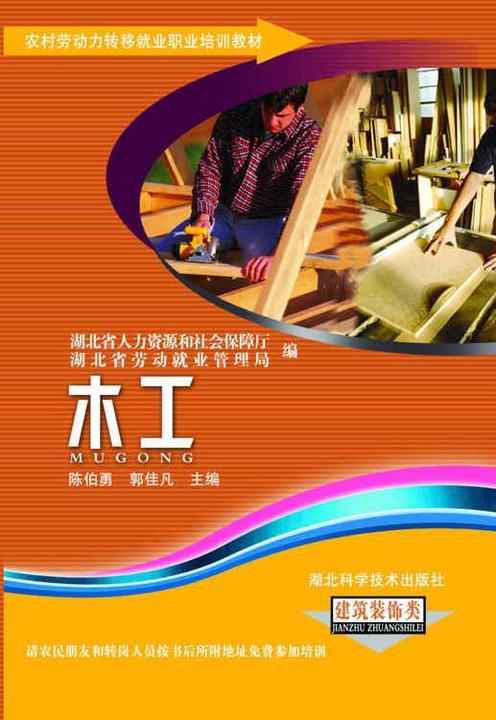 木工(农村劳动力转移就业职业培训教材丛书)