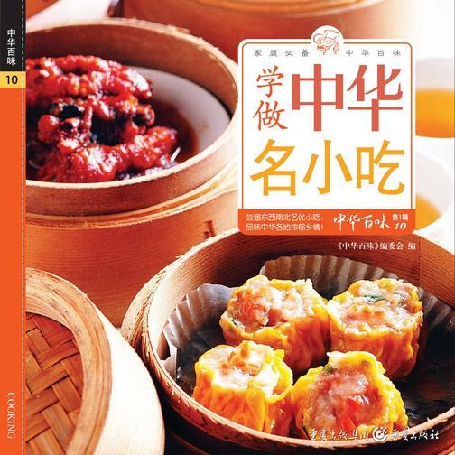 学做中华名小吃
