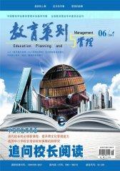 心事·教育策划与管理 月刊 2011年06期(电子杂志)(仅适用PC阅读)