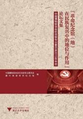 """""""革命纪念馆(地)在民族复兴中的地位与作用""""论坛文集"""