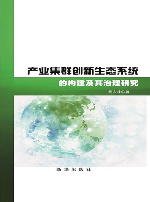 产业集群创新生态系统的构建及其治理研究