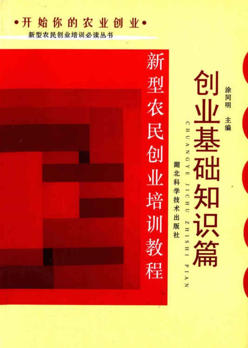 新型农民创业培训教程·创业基础知识篇(新型农民创业培训必读丛书)