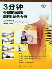 3分钟骨骼肌肉和周围神经检查