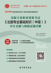 [3D电子书]圣才学习网·2014年出版专业职业资格考试《出版专业基础知识(中级)》历年真题与模拟试题详解(仅适用PC阅读)