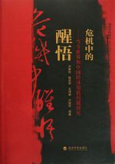 危机中的醒悟:当今世界和中国经济危机问题研究(仅适用PC阅读)