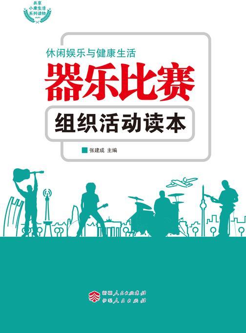 器乐比赛组织活动读本