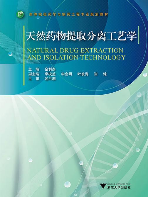 天然药物提取分离工艺学