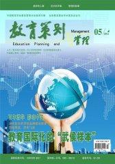 心事·教育策划与管理 月刊 2011年05期(电子杂志)(仅适用PC阅读)