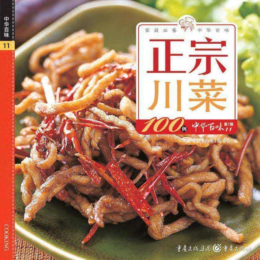 正宗川菜100例
